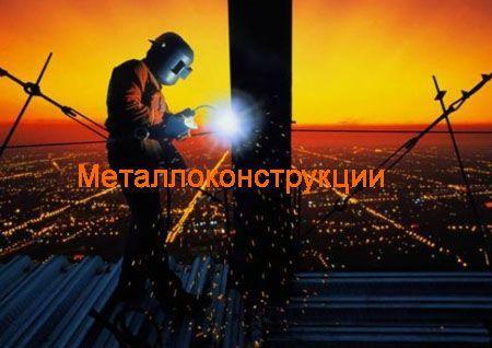 Металлоконструкции Пермь